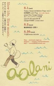 LUCID NOTE SHIBUYA